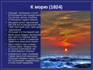 К морю (1824) Прощай, свободная стихия! В последний раз передо мной Ты катишь