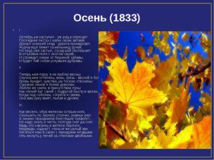 Осень (1833) I Октябрь уж наступил - уж роща отряхает Последние листы с нагих