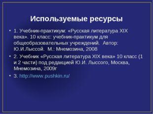 Используемые ресурсы 1. Учебник-практикум: «Русская литература XIX века». 10