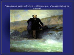 Репродукция картины Репина и Айвазовского «Прощай свободная стихия»