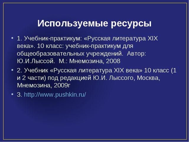 Используемые ресурсы 1. Учебник-практикум: «Русская литература XIX века». 10...