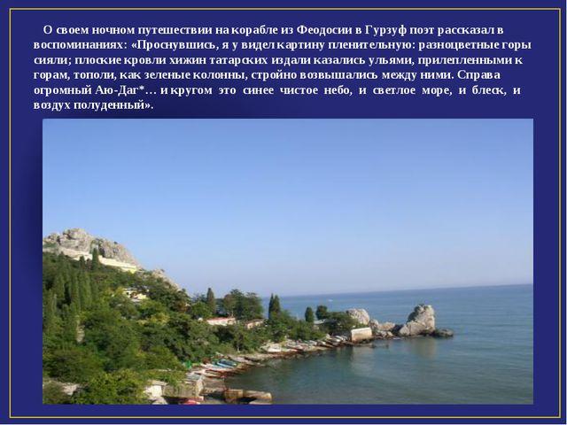 О своем ночном путешествии на корабле из Феодосии в Гурзуф поэт рассказал в...