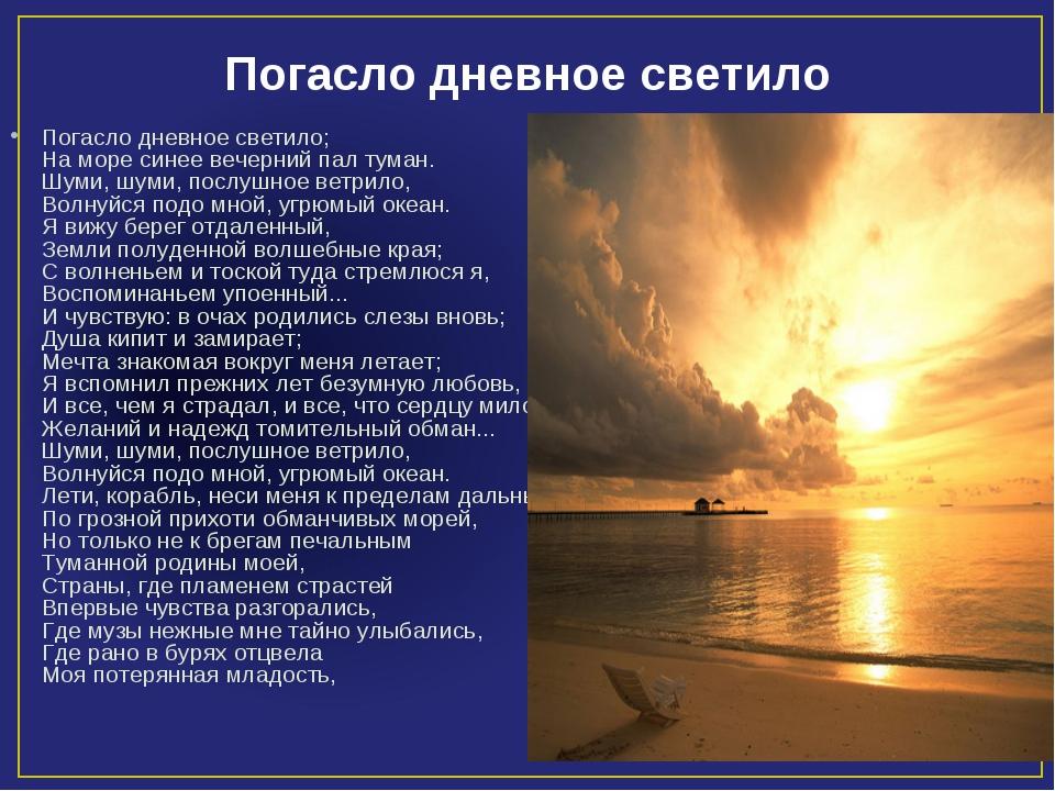 Погасло дневное светило Погасло дневное светило; На море синее вечерний пал т...