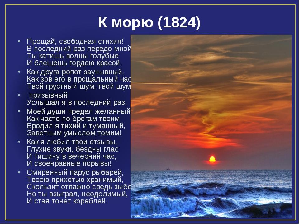 К морю (1824) Прощай, свободная стихия! В последний раз передо мной Ты катишь...