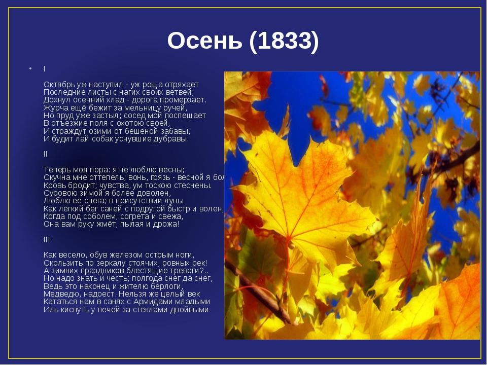 Осень (1833) I Октябрь уж наступил - уж роща отряхает Последние листы с нагих...