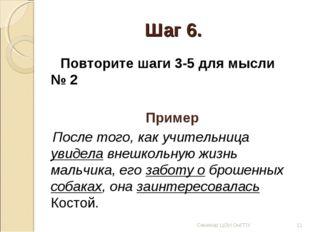 Шаг 6. Повторите шаги 3-5 для мысли № 2 Пример После того, как учительница ув