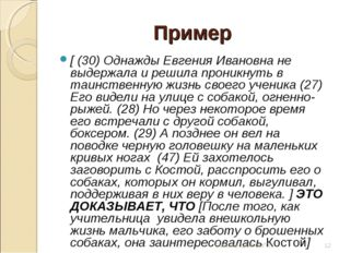 Пример [ (30) Однажды Евгения Ивановна не выдержала и решила проникнуть в таи