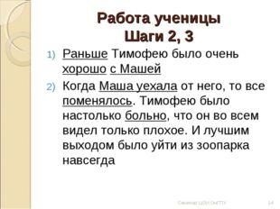 Работа ученицы Шаги 2, 3 Раньше Тимофею было очень хорошо с Машей Когда Маша