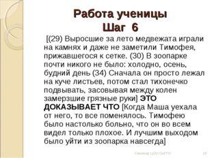 Работа ученицы Шаг 6 [(29) Выросшие за лето медвежата играли на камнях и даже