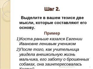 Шаг 2. Выделите в вашем тезисе две мысли, которые составляют его основу. При