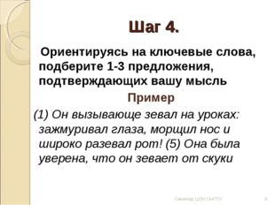Шаг 4. Ориентируясь на ключевые слова, подберите 1-3 предложения, подтверждаю