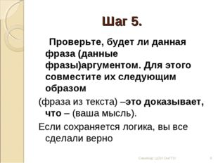 Шаг 5. Проверьте, будет ли данная фраза (данные фразы)аргументом. Для этого с