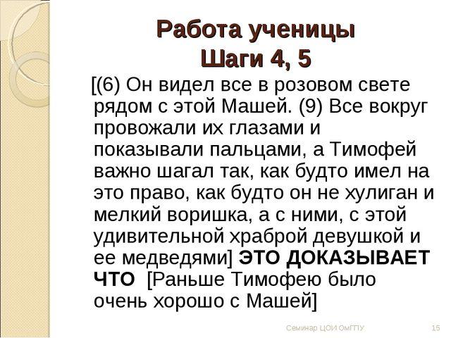 Работа ученицы Шаги 4, 5 [(6) Он видел все в розовом свете рядом с этой Машей...