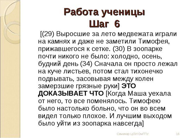 Работа ученицы Шаг 6 [(29) Выросшие за лето медвежата играли на камнях и даже...