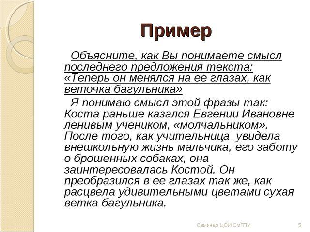 Пример Объясните, как Вы понимаете смысл последнего предложения текста: «Тепе...