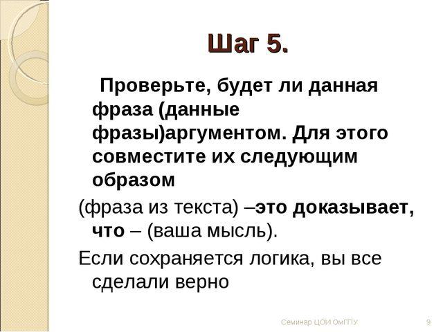 Шаг 5. Проверьте, будет ли данная фраза (данные фразы)аргументом. Для этого с...