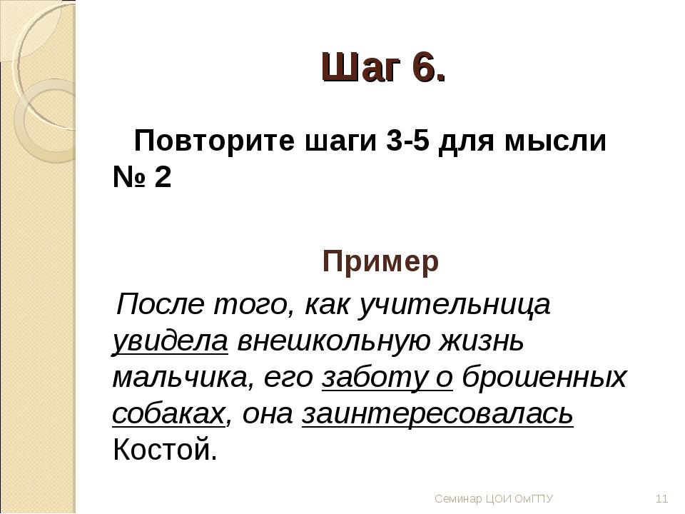Шаг 6. Повторите шаги 3-5 для мысли № 2 Пример После того, как учительница ув...