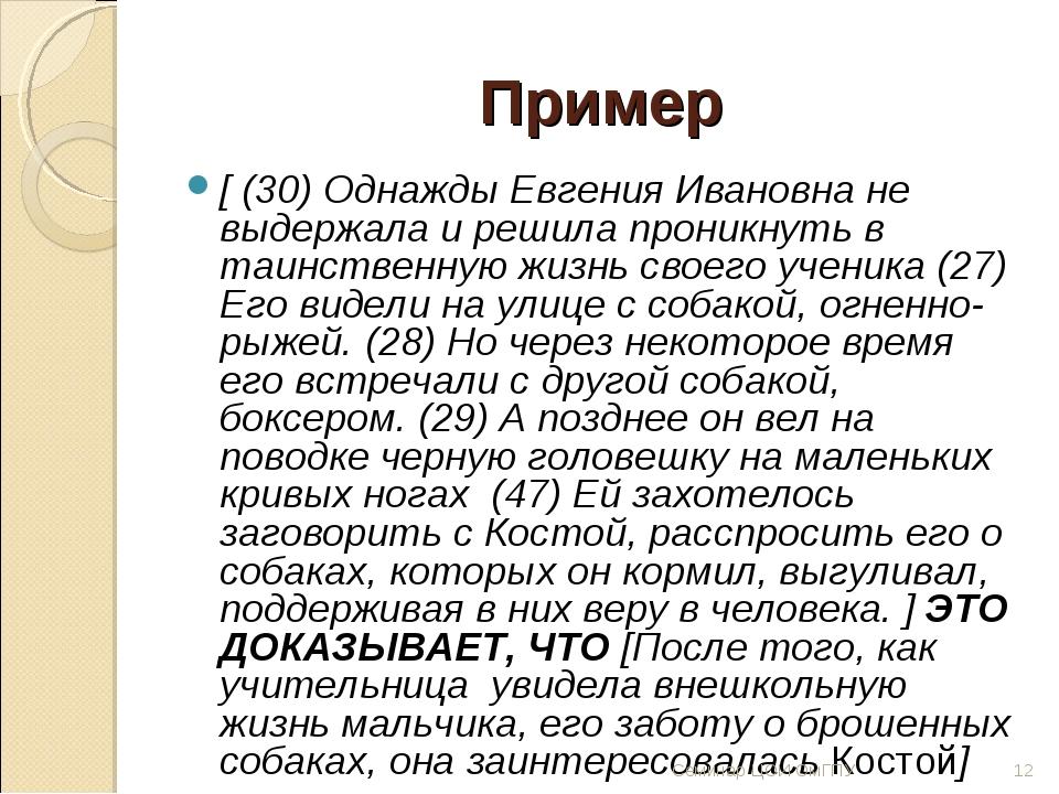 Пример [ (30) Однажды Евгения Ивановна не выдержала и решила проникнуть в таи...