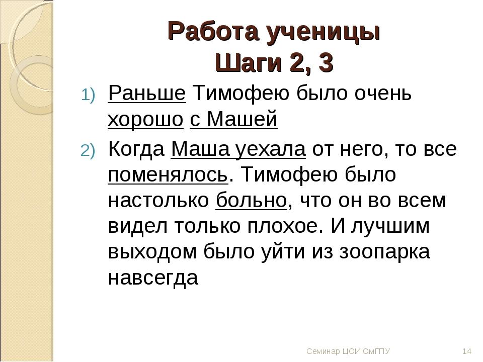 Работа ученицы Шаги 2, 3 Раньше Тимофею было очень хорошо с Машей Когда Маша...