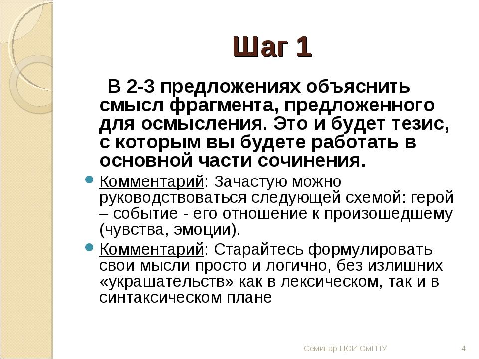 Шаг 1 В 2-3 предложениях объяснить смысл фрагмента, предложенного для осмысле...