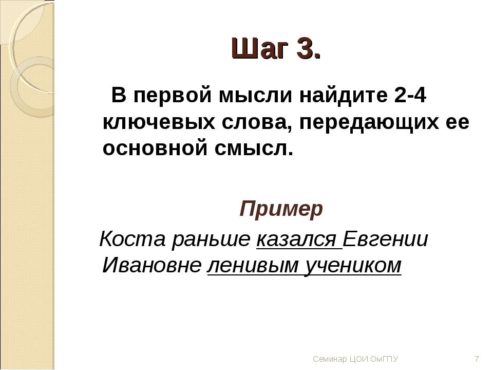 Шаг 3. В первой мысли найдите 2-4 ключевых слова, передающих ее основной смыс...