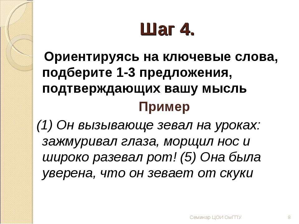 Шаг 4. Ориентируясь на ключевые слова, подберите 1-3 предложения, подтверждаю...