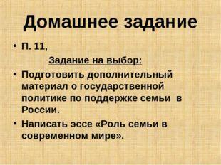 Домашнее задание П. 11, Задание на выбор: Подготовить дополнительный материал