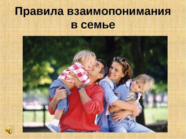 Правила взаимопонимания в семье