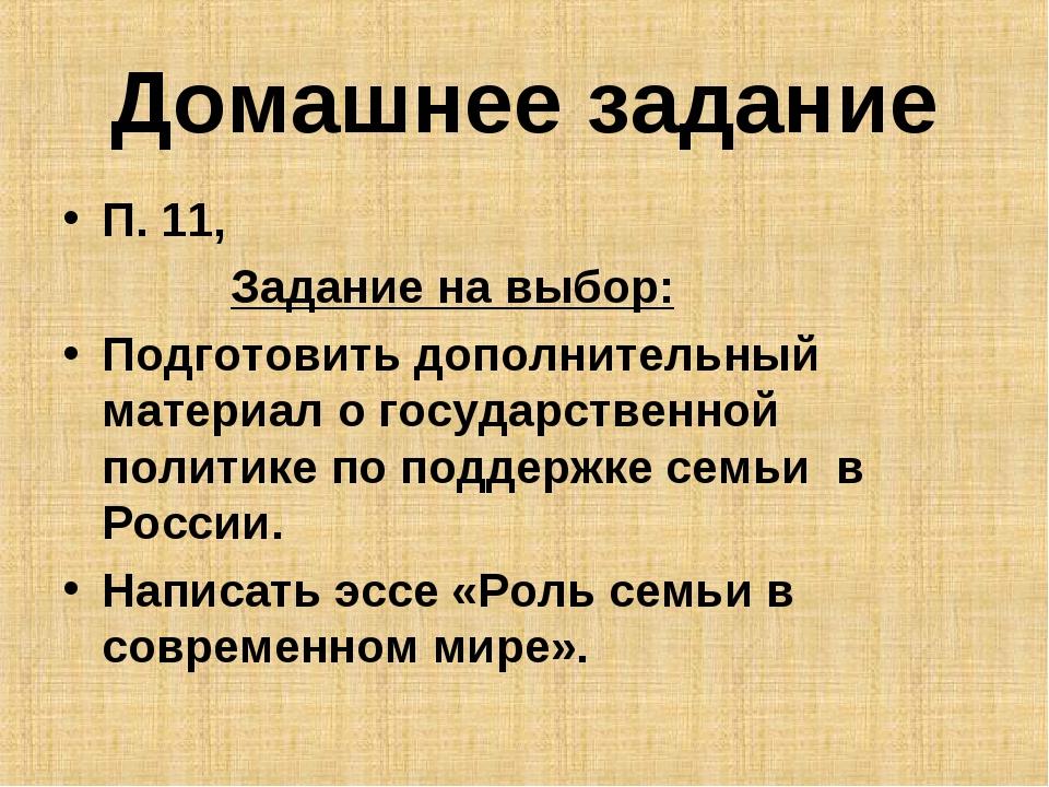 Домашнее задание П. 11, Задание на выбор: Подготовить дополнительный материал...