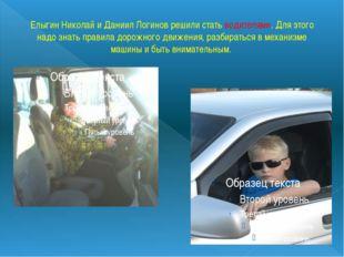 Елыгин Николай и Даниил Логинов решили стать водителями. Для этого надо знать