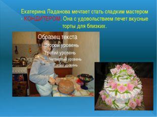 Екатерина Ладанова мечтает стать сладким мастером - КОНДИТЕРОМ. Она с удоволь