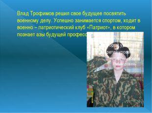 Влад Трофимов решил свое будущее посвятить военному делу. Успешно занимается