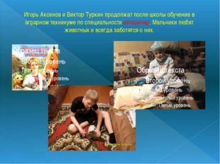 Игорь Аксенов и Виктор Туркин продолжат после школы обучение в аграрном техни