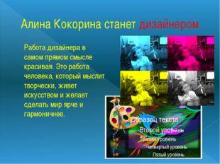 Алина Кокорина станет дизайнером Работа дизайнера в самом прямом смысле краси