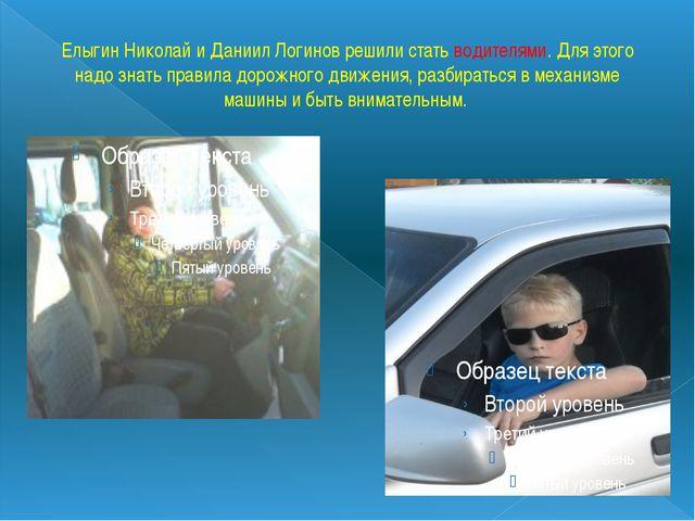 Елыгин Николай и Даниил Логинов решили стать водителями. Для этого надо знать...