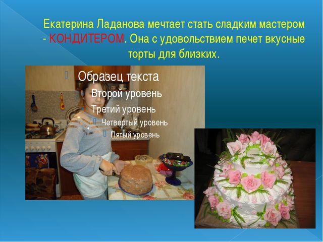 Екатерина Ладанова мечтает стать сладким мастером - КОНДИТЕРОМ. Она с удоволь...