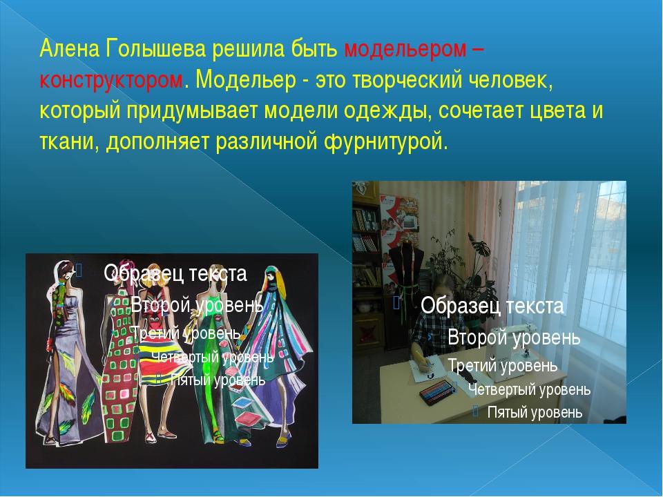 Алена Голышева решила быть модельером – конструктором. Модельер - это творчес...