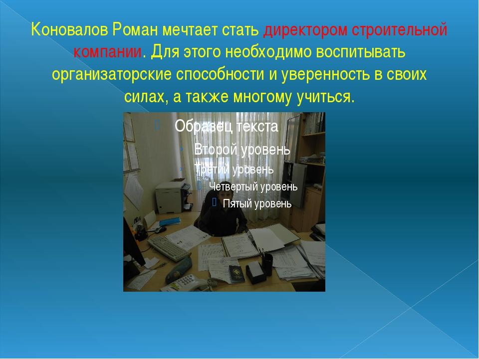 Коновалов Роман мечтает стать директором строительной компании. Для этого нео...