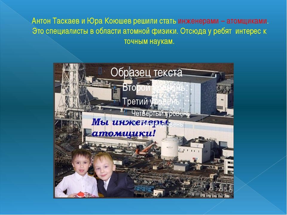 Антон Таскаев и Юра Коюшев решили стать инженерами – атомщиками. Это специал...