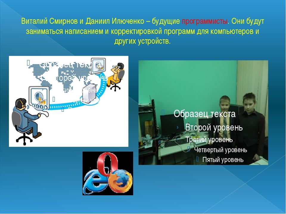 Виталий Смирнов и Даниил Илюченко – будущие программисты. Они будут заниматьс...