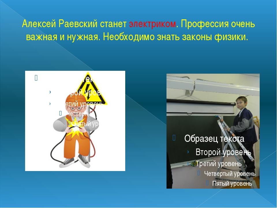 Алексей Раевский станет электриком. Профессия очень важная и нужная. Необходи...