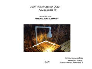 Творческий проект «Настольная лампа» МБОУ «Ахметьевская ООШ» Алькеевского М