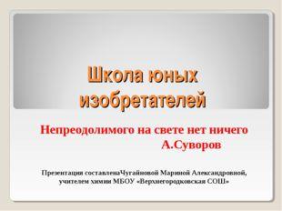 Школа юных изобретателей Непреодолимого на свете нет ничего А.Суворов Презент
