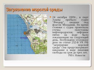 """Загрязнение морской среды 24 октября 2009г., в порт Анапы прибыло судно """"Феод"""