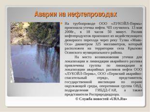 Аварии на нефтепроводах На трубопроводе ООО «ЛУКОЙЛ-Пермь» произошла утечка н