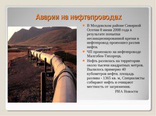 Аварии на нефтепроводах В Моздокском районе Северной Осетии 8 июня 2008 года