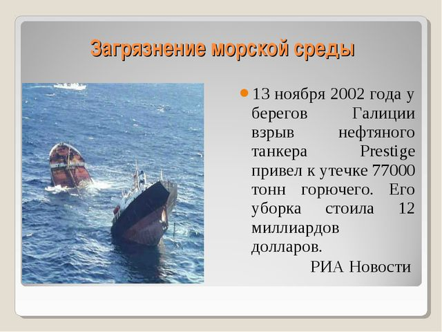 Загрязнение морской среды 13 ноября 2002 года у берегов Галиции взрыв нефтяно...