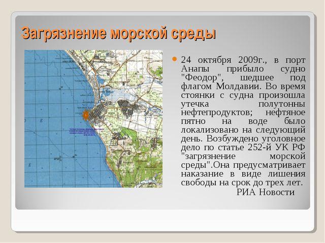 """Загрязнение морской среды 24 октября 2009г., в порт Анапы прибыло судно """"Феод..."""