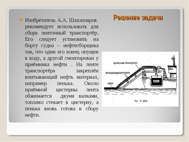 Решение задачи Изобретатель А.А. Шахназаров рекомендует использовать для сбор...