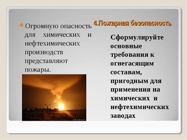 4.Пожарная безопасность Сформулируйте основные требования к огнегасящим соста...